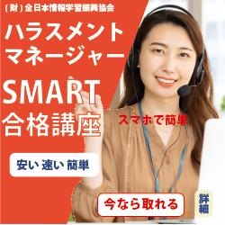 ハラスメントマネージャー SMART合格講座