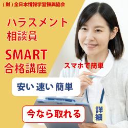 ハラスメント相談員 SMART合格講座