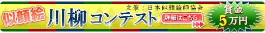 「似顔絵」川柳コンテスト